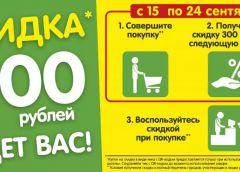 Скидка 300 рублей